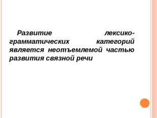 Развитие лексико-грамматических категорий является неотъемлемой частью разви