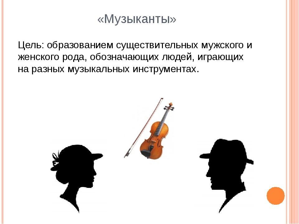 «Музыканты» Цель: образованием существительных мужского и женского рода, обоз...