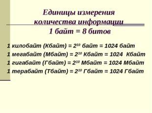 Единицы измерения количества информации 1 байт = 8 битов 1 килобайт (Кбайт)