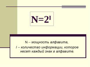 N=2I N – мощность алфавита, I – количество информации, которое несет каждый з