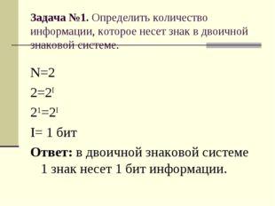 Задача №1. Определить количество информации, которое несет знак в двоичной зн