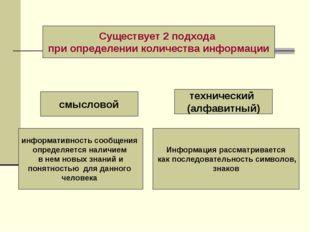 Существует 2 подхода при определении количества информации смысловой техничес