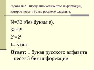 Задача №2. Определить количество информации, которое несет 1 буква русского а
