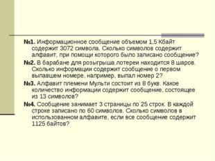 №1. Информационное сообщение объемом 1,5 Кбайт содержит 3072 символа. Сколько