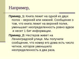 Например, Пример_1: Книга лежит на одной из двух полок – верхней или нижней.