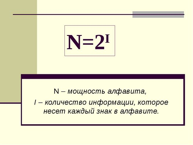 N=2I N – мощность алфавита, I – количество информации, которое несет каждый з...