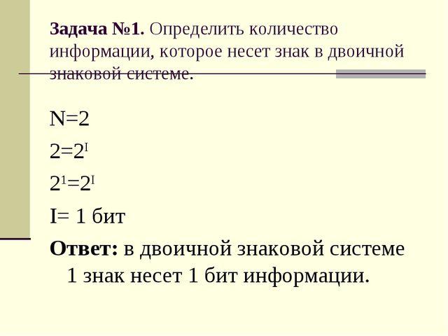 Задача №1. Определить количество информации, которое несет знак в двоичной зн...