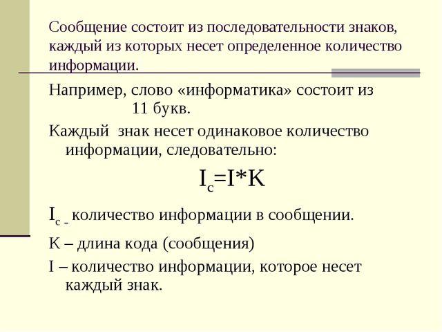Сообщение состоит из последовательности знаков, каждый из которых несет опред...