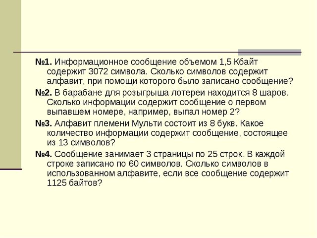№1. Информационное сообщение объемом 1,5 Кбайт содержит 3072 символа. Сколько...