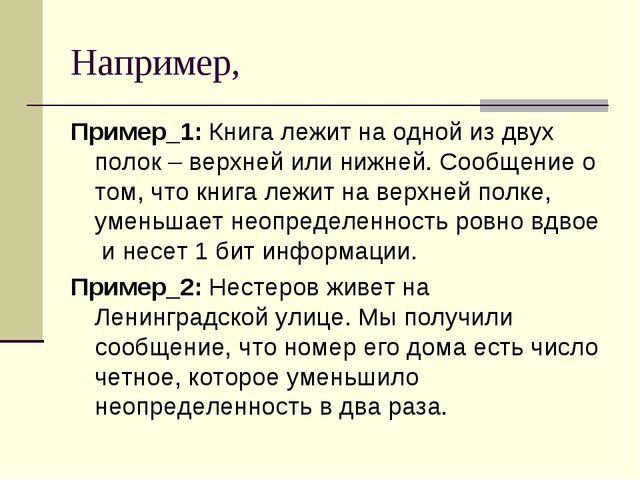 Например, Пример_1: Книга лежит на одной из двух полок – верхней или нижней....