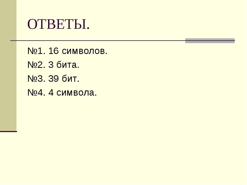 ОТВЕТЫ. №1. 16 символов. №2. 3 бита. №3. 39 бит. №4. 4 символа.