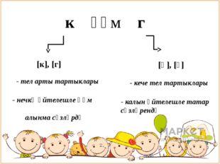 [к], [г] к һәм г - тел арты тартыклары - нечкә әйтелешле һәм алынма сүзләрд