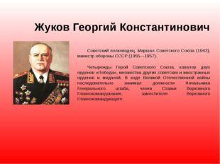 Жуков Георгий Константинович Советский полководец, Маршал Советского Союза (1
