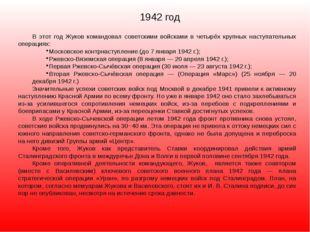 1942 год В этот год Жуков командовал советскими войсками в четырёх крупных на