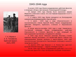 1943-1944 года В начале 1943 года Жуков координировал действия фронтов в опер