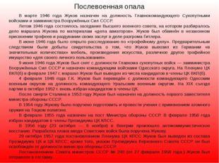 Послевоенная опала В марте 1946 года Жуков назначен на должность Главнокоманд