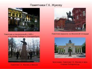 Памятники Г.К. Жукову Памятник маршалу на Манежной площади Памятник установле