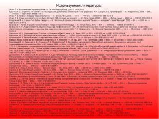 Жуков Г. К. Воспоминания и размышления. — 1-е и последущие изд., доп. — 1969-