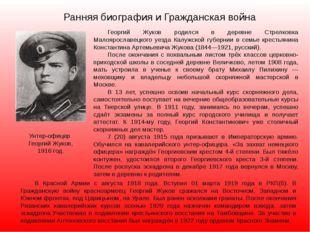 Ранняя биография и Гражданская война Унтер-офицер Георгий Жуков, 1916 год. Ге