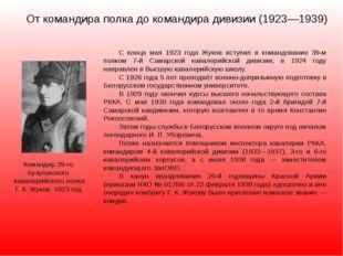 От командира полка до командира дивизии (1923—1939) Командир 39-го Бузулукско