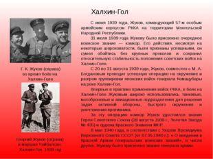 Халхин-Гол Г. К. Жуков (справа) во время боёв на Халхин-Голе С июня 1939 года