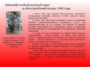 Киевский особый военный округ и «Бессарабский поход» 1940 года Генерал армии