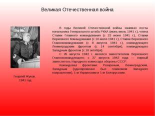 Великая Отечественная война В годы Великой Отечественной войны занимал посты