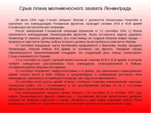 Срыв плана молниеносного захвата Ленинграда 29 июля 1941 года Сталин смещает