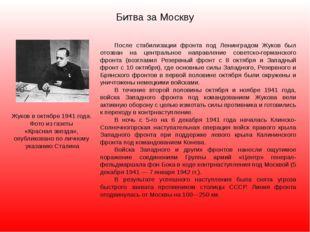 Битва за Москву Жуков в октябре 1941 года. Фото из газеты «Красная звезда», о