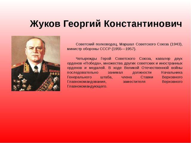 Жуков Георгий Константинович Советский полководец, Маршал Советского Союза (1...