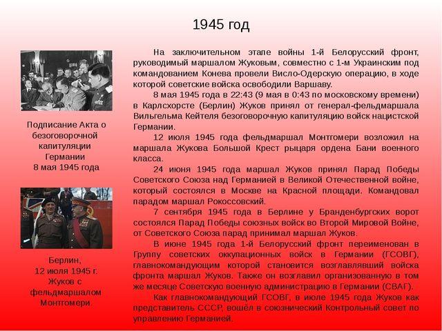 1945 год Берлин, 12 июля 1945 г. Жуков с фельдмаршалом Монтгомери. На заключи...