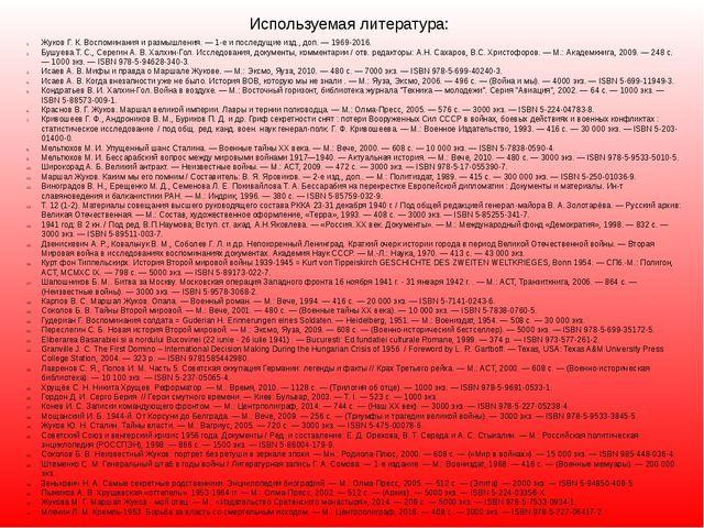 Жуков Г. К. Воспоминания и размышления. — 1-е и последущие изд., доп. — 1969-...