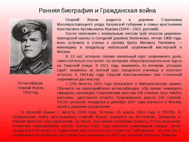 Ранняя биография и Гражданская война Унтер-офицер Георгий Жуков, 1916 год. Ге...