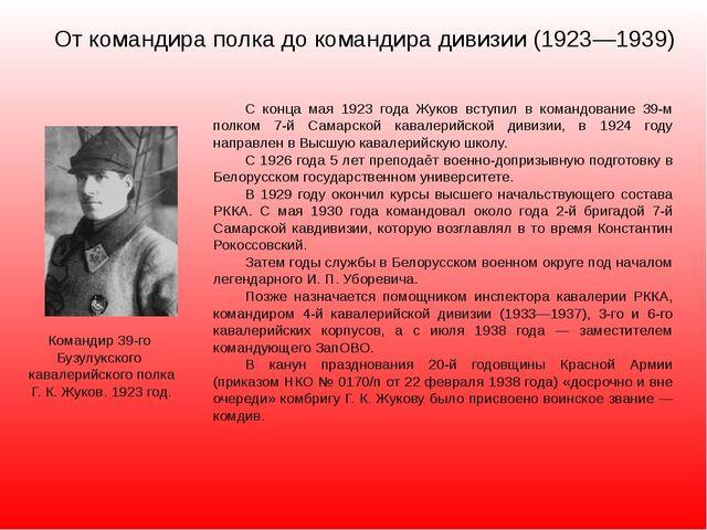 От командира полка до командира дивизии (1923—1939) Командир 39-го Бузулукско...