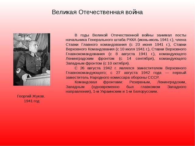 Великая Отечественная война В годы Великой Отечественной войны занимал посты...