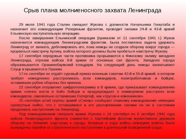 Срыв плана молниеносного захвата Ленинграда 29 июля 1941 года Сталин смещает...