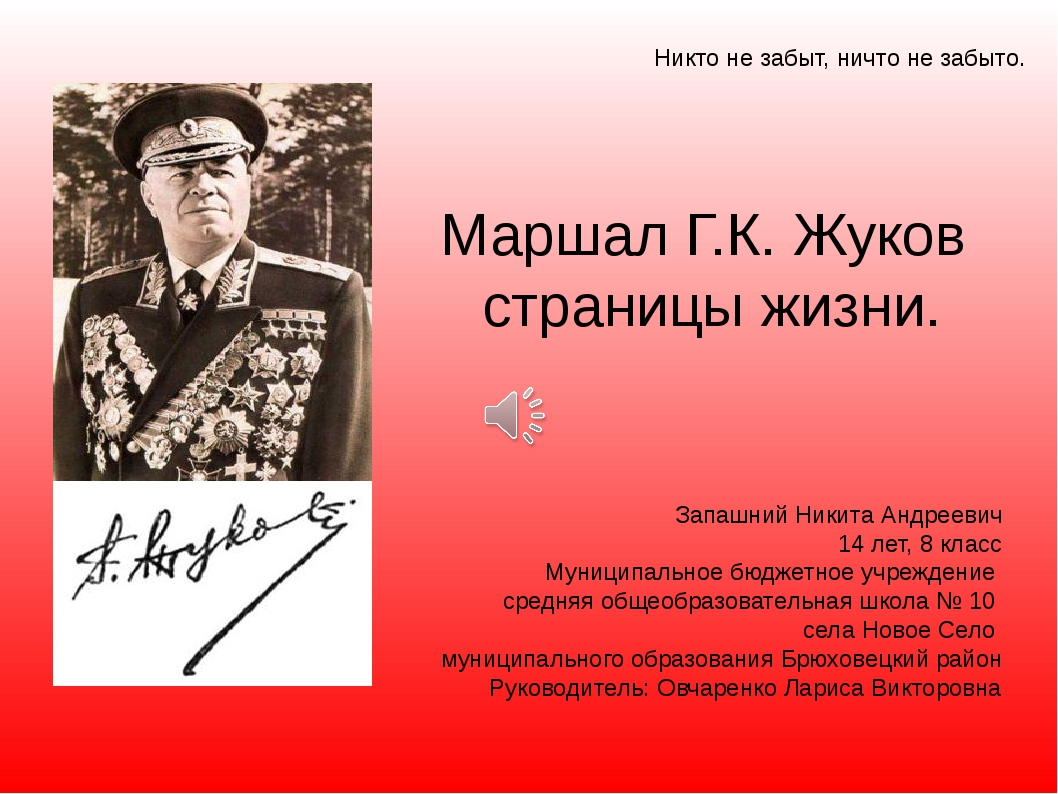 Никто не забыт, ничто не забыто. Маршал Г.К. Жуков страницы жизни. Запашний Н...