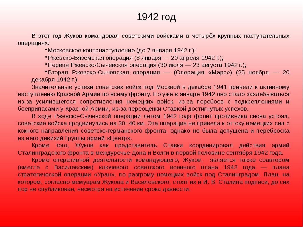 1942 год В этот год Жуков командовал советскими войсками в четырёх крупных на...
