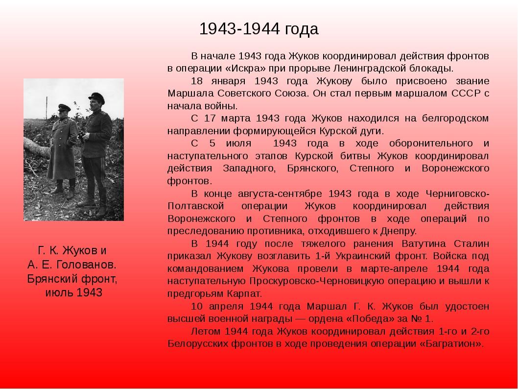 1943-1944 года В начале 1943 года Жуков координировал действия фронтов в опер...