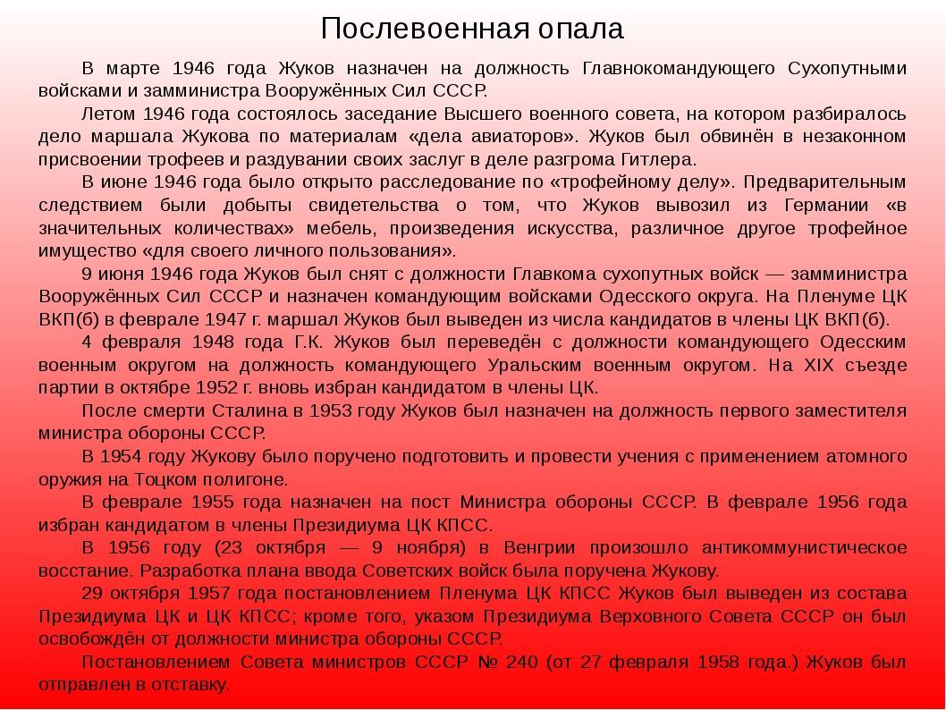Послевоенная опала В марте 1946 года Жуков назначен на должность Главнокоманд...