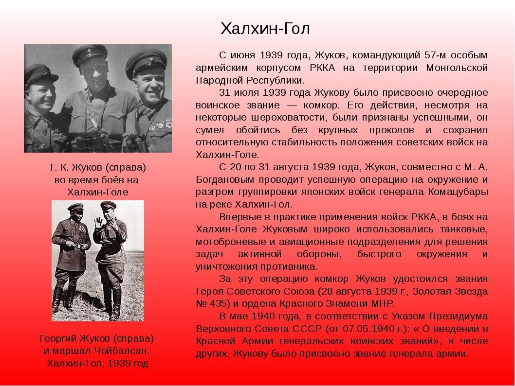 Халхин-Гол Г. К. Жуков (справа) во время боёв на Халхин-Голе С июня 1939 года...