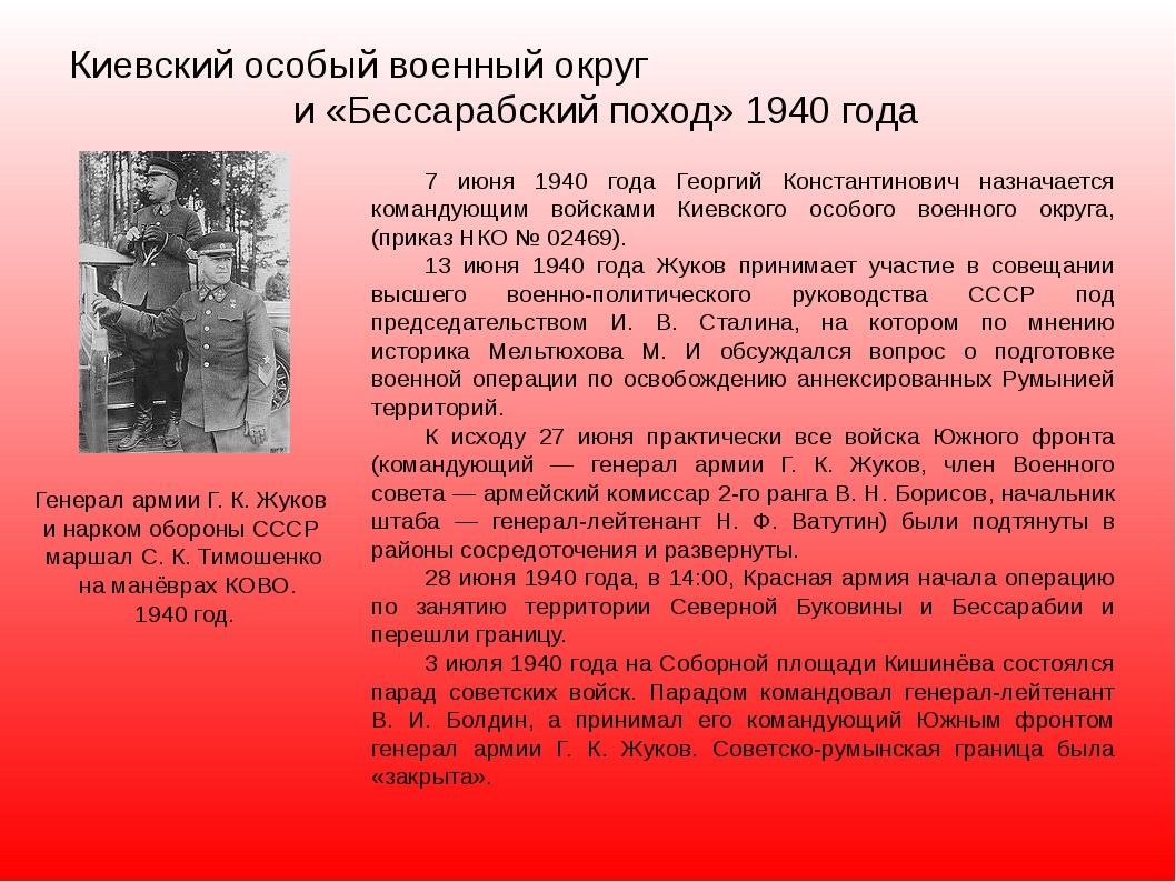 Киевский особый военный округ и «Бессарабский поход» 1940 года Генерал армии...