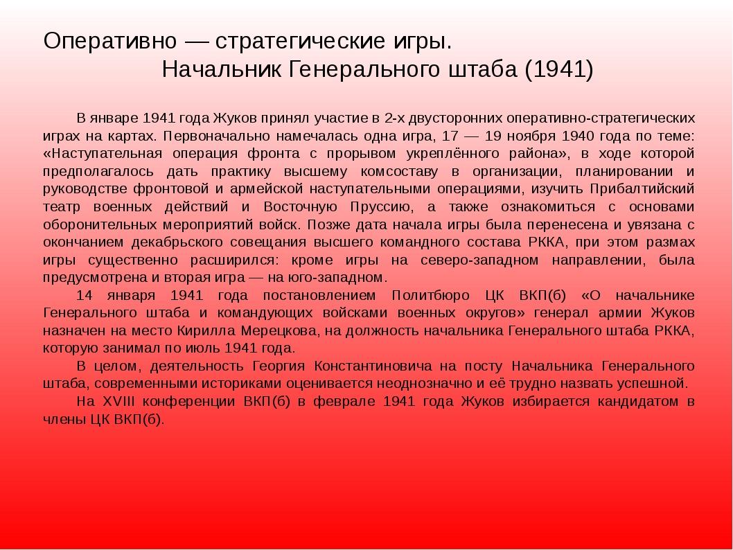Оперативно — стратегические игры. Начальник Генерального штаба (1941) В январ...