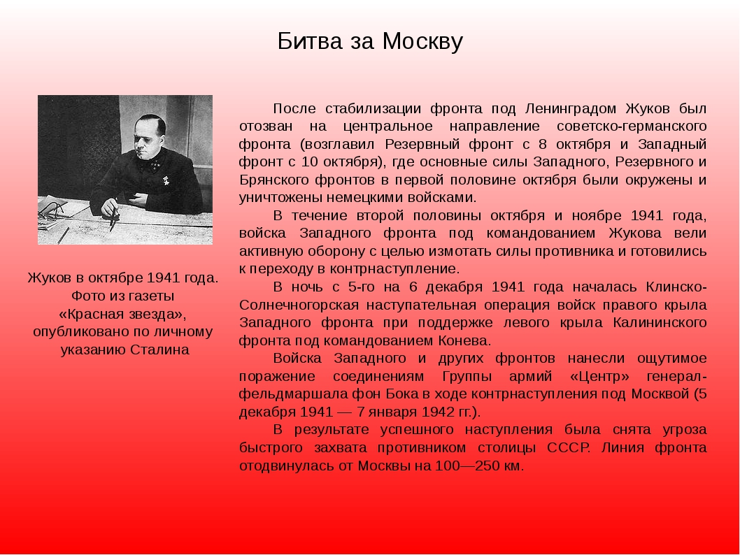 Битва за Москву Жуков в октябре 1941 года. Фото из газеты «Красная звезда», о...