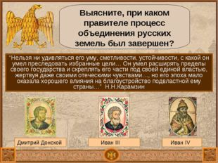 Выясните, при каком правителе процесс объединения русских земель был завершен