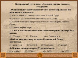 Контрольный тест к теме: «Создание единого русского государства 1.Окончательн
