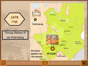 МОСКВА Великое княжество Литовское Новгород 1478 год Поход Ивана III на Новго
