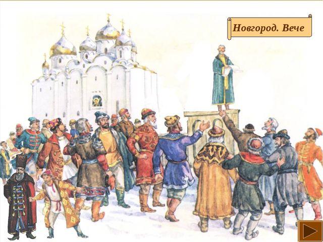 Новгород. Вече