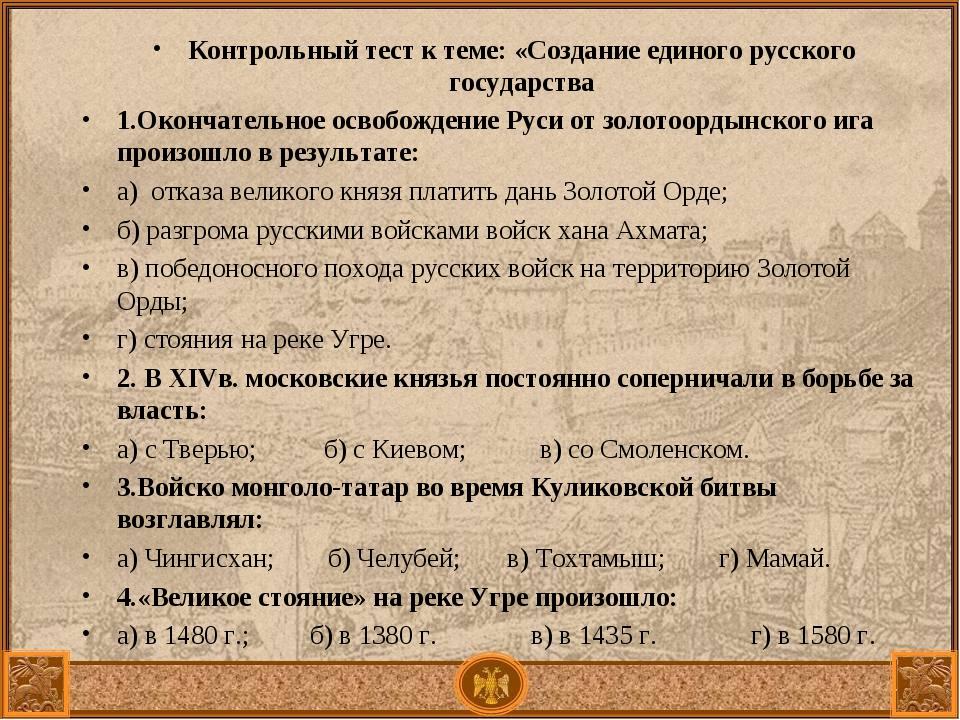 Контрольный тест к теме: «Создание единого русского государства 1.Окончательн...