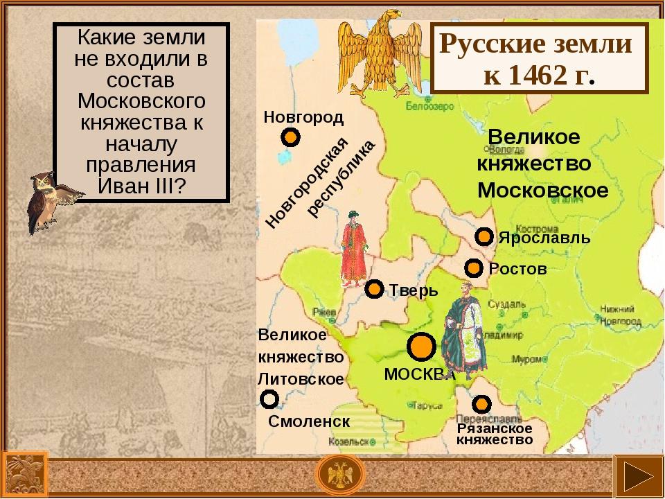 Великое княжество Московское Русские земли к 1462 г. Какие земли не входили в...